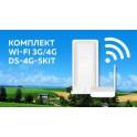 Внешний модем 4G DS-Link DS-4G-5 kit NEW, роутер Wi-Fi, cab.5E-20м.